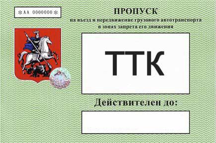 Пропуск ТТК